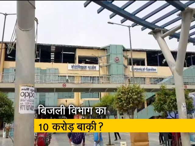 Videos : दिल्ली मेट्रो-बिजली विभाग आमने-सामने