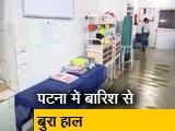 Video : पटना में बारिश से बुरा हाल,  एनएमसीएच के ICU में मछलियां तैर रही हैं