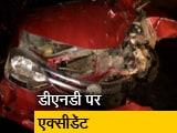 Video : डीएनडी फ्लाईओवर पर कार की टक्कर से बाइक सवार यमुना में गिरा