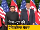 Video : सिंगापुर में किम-ट्रंप की ऐतिहासिक बैठक : अमेरिकी राष्ट्रपति ने कहा- अच्छी बातचीत की उम्मीद