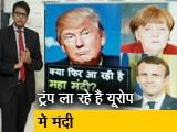 Video : सिंपल समाचार : क्या ट्रंप यूरोप को आर्थिक मंदी की तरफ धकेल रहे हैं?
