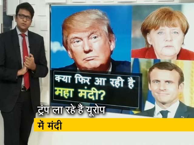 Videos : सिंपल समाचार : क्या ट्रंप यूरोप को आर्थिक मंदी की तरफ धकेल रहे हैं?