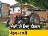 Videos : डीजल के बढ़े दाम, किसान परेशान