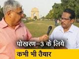 Video : पोखरण-3 के लिये किसी भी समय तैयार है भारत : DRDO प्रमुख