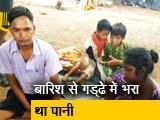 Videos : मुंबई में मेट्रो के गड्ढे में डूबने से बच्ची की मौत