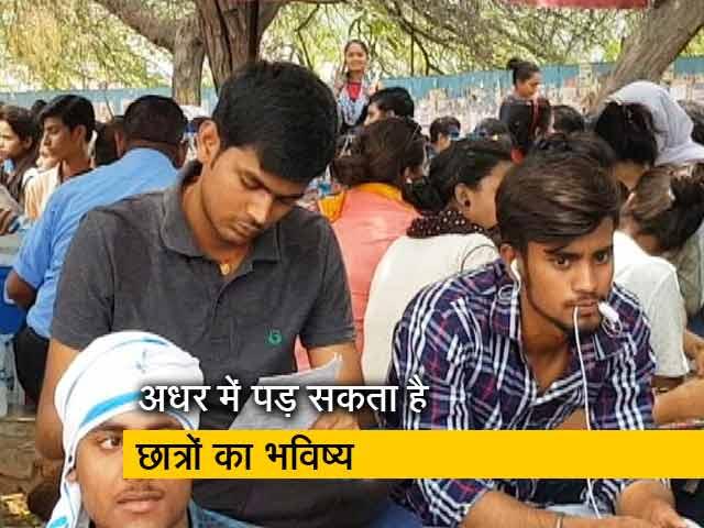 Videos : अधर में पड़ सकता है डीयू के हजारों छात्रों का भविष्य