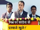 Video : PM पद की दावेदारी से पीछे हटे राहुल गांधी!