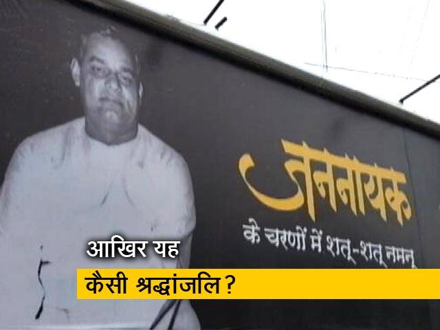 Video : मध्य प्रदेश सरकार ने अटल जी को श्रद्धांजलि के पोस्टर सार्वजनिक शौचालयों पर लगाए