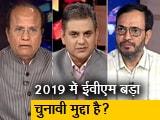 Video: मुकाबला : क्या 2019 लोकसभा चुनाव के लिए कांग्रेस की रणनीति सही दिशा में है?