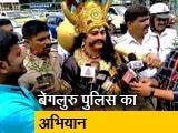 Video : बेंगलुरु में हेलमेट पहनने की सीख देते 'यमराज'