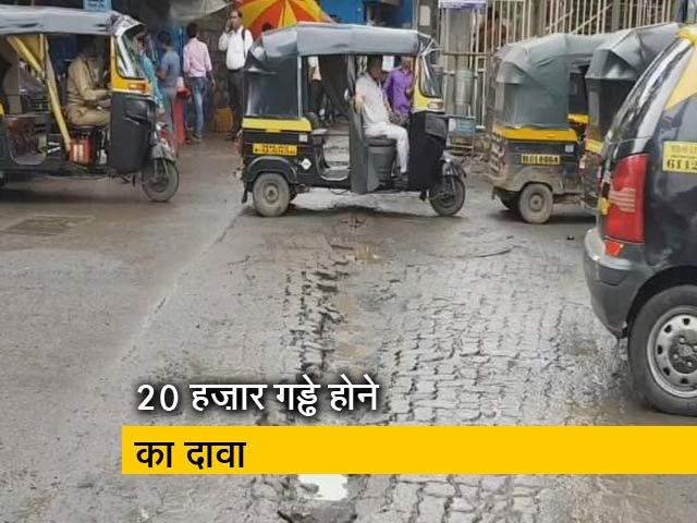Video : गिनीज बुक में मुंबई के गड्ढे?