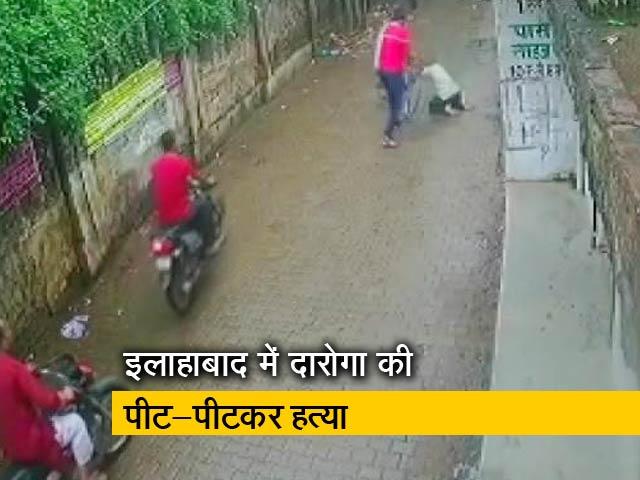 Videos : इलाहाबाद में रिटायर्ड दारोगा की पीट-पीटकर हत्या
