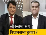 Video : सिंपल समाचार: क्या देश में एक साथ हो सकते हैं चुनाव?