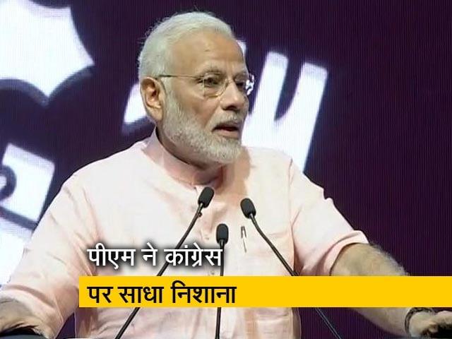 Video : यूपीए सरकार ने करीबियों को लोन दिया : पीएम मोदी