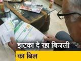 Video : दिल्ली में झटका दे रहा बिजली का बिल
