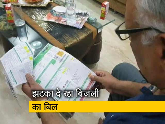 Videos : दिल्ली में झटका दे रहा बिजली का बिल
