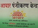 Aadhaar Case Live Updates: आधार की संवैधानिकता बरकरार, सुप्रीम कोर्ट ने कहा- बैंक खाते से आधार को लिंक करने का फैसला रद्द
