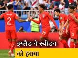 Video : फीफा विश्व कप 2018: स्वीडन को हराकर सेमीफाइनल में पहुंचा इंग्लैंड