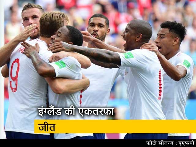 Videos : फीफा वर्ल्ड कप 2018  : इंग्लैंड ने पनामा को हराया, जापान-सेनेगल का मुकाबला बराबरी पर छूटा
