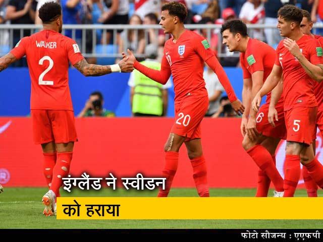 Videos : फीफा विश्व कप 2018: स्वीडन को हराकर सेमीफाइनल में पहुंचा इंग्लैंड