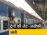 Video : रेलवे ने अराइवल टाइम बढ़ाया लेकिन ट्रेनों की लेट-लतीफी जारी
