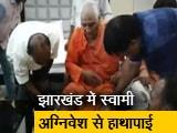Video : झारखंड के BJP कार्यकर्ताओं ने की स्वामी अग्निवेश से मारपीट