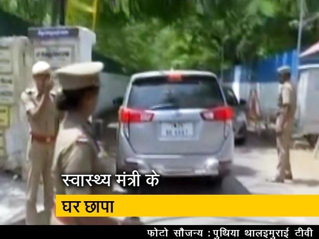 Videos : CBI ने चेन्नई में तमिलनाडु के स्वास्थ्य मंत्री और DGP के घर समेत 40 ठिकानों पर मारे छापे