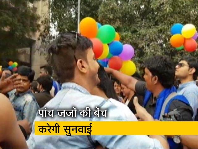 Videos : धारा 377 पर सुप्रीम कोर्ट सुनाएगा फैसला