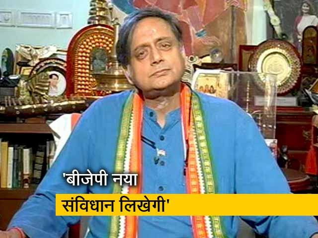 Videos : ...तो देश बन जाएगा हिंदू पाकिस्तान : शशि थरूर