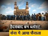 Video : हैदराबाद  बम ब्लास्ट केस में आया फैसला-दो लोग दोषी करार, दो बरी