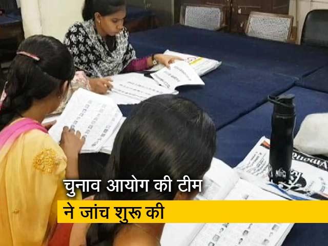 Videos : मध्य प्रदेश में फर्जी वोटर मामला : चुनाव आयोग की टीम ने जांच शुरू की