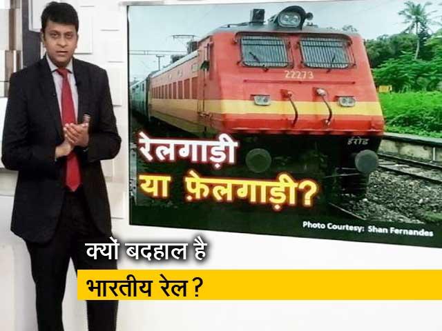 Videos : सिंपल समाचार : रेलगाड़ी या फेलगाड़ी?