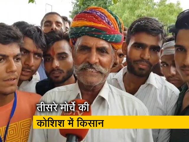 Video : राजस्थान में चुनाव से पहले सियासत तेज़, किसान मुद्दे पर हुंकार रैली