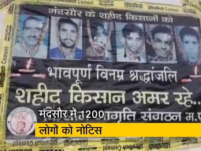 Videos : मंदसौर गोलीकांड की बरसी: राहुल की रैली का डर? 1200 लोगों को दिया गया नोटिस