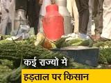 Video : न्यूनतम समर्थन मूल्य की मांग को लेकर  किसानों का 10 दिन तक 'गांव बंद'