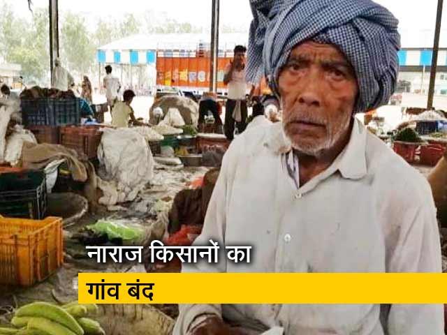 Videos : Ground Report: किसानों की हड़ताल से सब्ज़ियों के दाम बढ़े