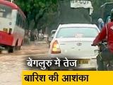 Video : बेंगलुरु : बारिश से होने वाले नुकसान से बचने की तैयारी