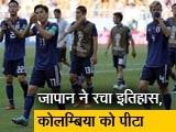 Video : FIFA विश्वकप 2018 : जापान से हारा कोलम्बिया, रूस ने मिस्र को रौंदा, सेनेगल ने हराया पोलैंड को