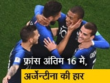 Video : FIFA विश्वकप 2018 : फ्रांस अंतिम 16 में, क्रोएशिया ने अर्जेन्टीना को धोया