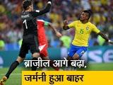 Video : FIFA विश्वकप 2018 : ब्राज़ील, स्वीडन जीते, जर्मनी बाहर