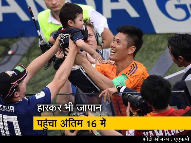 Videos : FIFA विश्वकप 2018 : बेल्जियम ने इंग्लैंड को पीटा, जापान पहुंचा अंतिम 16 में