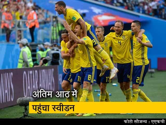 Videos : फीफा विश्व कप 2018: एमिल फोर्सबर्ग के दम पर स्वीडन क्वार्टर फाइनल में