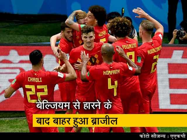 Video : फीफा विश्व कप 2018, क्वार्टर फाइनल: फ्रांस ने उरुग्वे और बेल्जियम ने ब्राजील को हराया