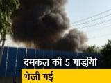 Video: दिल्ली:  हयात ग्रैंड होटल के कैंपस में आग
