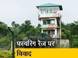 Video : अरुणाचल प्रदेश में वायुसेना की एकमात्र फायरिंग रेंज पर विवाद