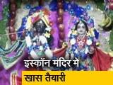 Video : देशभर में जन्माष्टमी की धूम, मंदिरों में बड़ी संख्या में जुटे श्रद्धालु