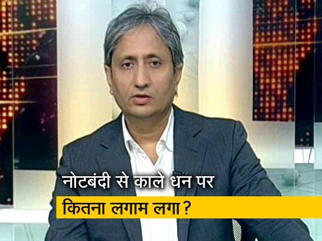 Videos : प्राइम टाइम : सरकार का नोटबंदी का फैसला कितना सफल?