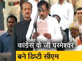 Video : जी परमेश्वर ने कर्नाटक के उपमुख्यमंत्री पद की शपथ ली