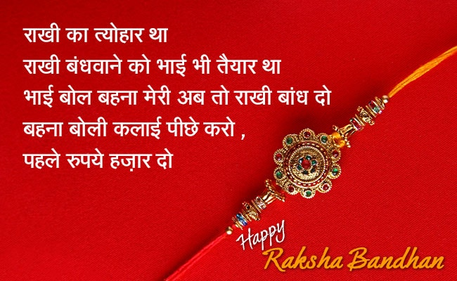 Image result for raksha-bandhan