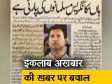 Video : 'कांग्रेस मुस्लिम पार्टी' पर महाभारत